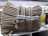 Аркан,веревки