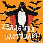 Хеллоуин наступает!