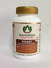 Пирант, Махариши Аюрведа 50 таб. (Pirant Maharishi Ayurveda)-Cредство при заболеваниях суставов