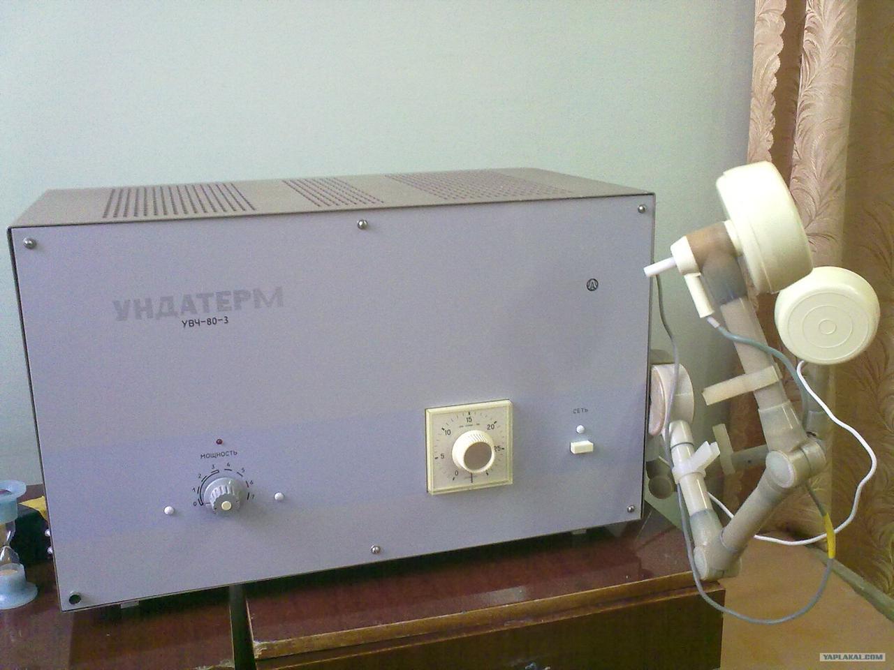 """Аппарат УВЧ-80-3 """"Ундатерм"""" 1994 г.в. РОСРЕЗЕРВ"""