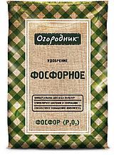 Удобрение минеральное Фосфорное0,7 кг