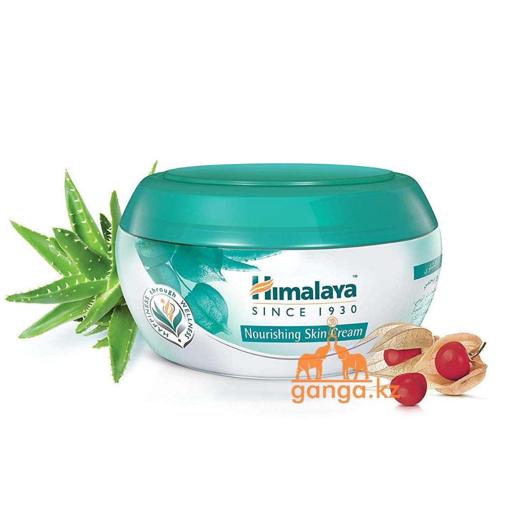 Питательный крем (Nourishing Skin Cream HIMALAYA), 100 мл