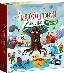 Настольная игра Имаджинариум New year Kids (+3 Эксклюзивные карты)