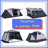 Палатки и шатры FHM