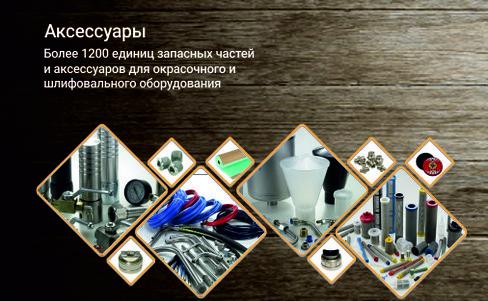 Запчасти и аксессуары для окрасочного инструмента и оборудования