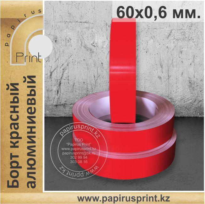 Борт красный 60 х 0,6 мм. алюминиевый
