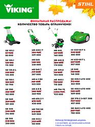 Финальная распродажа зеленой техники VIKING
