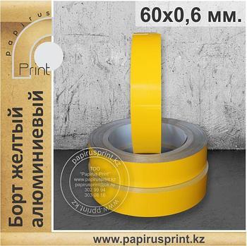 Борт желтый 60 х 0,6 мм. алюминиевый