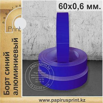 Борт синий 60 х 0,6 мм. алюминиевый