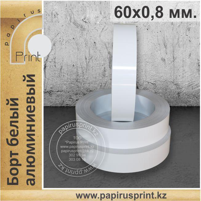 Борт белый 60 х 0,8 мм. алюминиевый