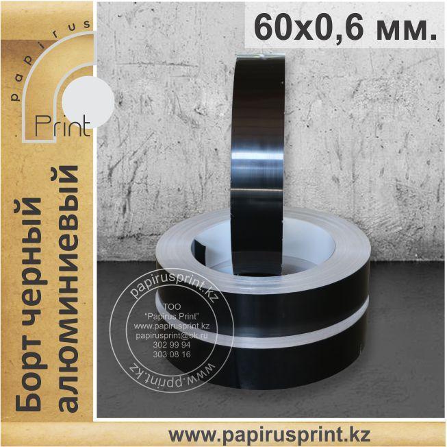 Борт черный 60 х 0,6 мм. алюминиевый