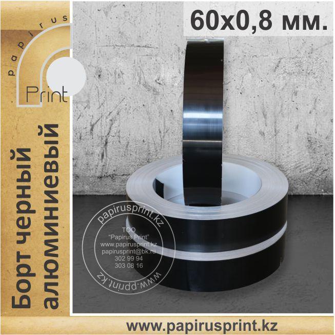 Борт черный 60 х 0,8 мм. алюминиевый
