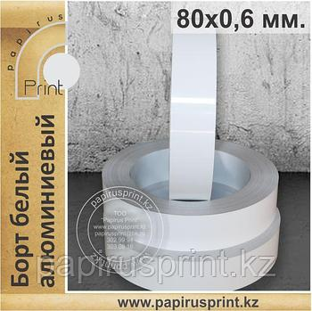 Борт белый 80 х 0,6 мм. алюминиевый