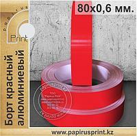 Борт красный 80 х 0,6 мм. алюминиевый