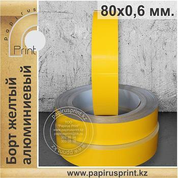 Борт желтый 80 х 0,6 мм. алюминиевый