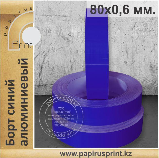 Борт синий 80 х 0,6 мм. алюминиевый