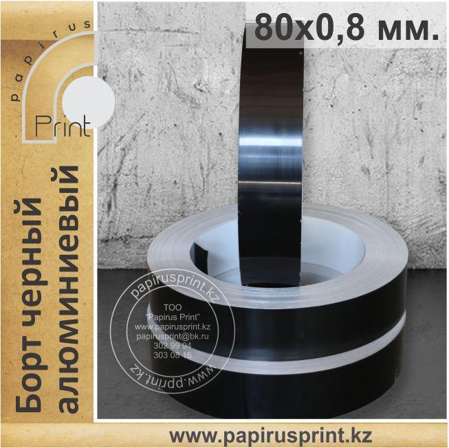 Борт черный 80 х 0,8 мм. алюминиевый