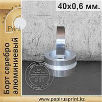 Борт серебро 40 х 0,6 мм. алюминиевый