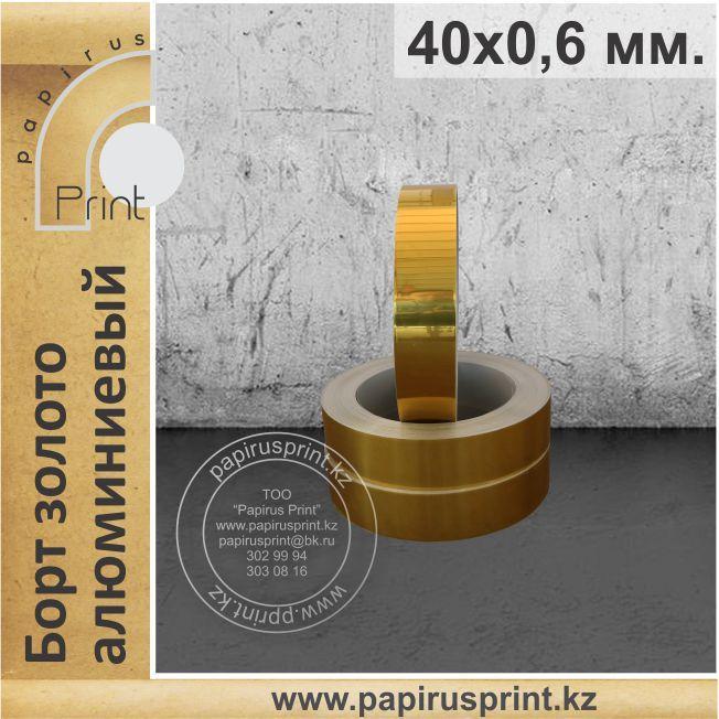 Борт золото 40 х 0,6 мм. алюминиевый