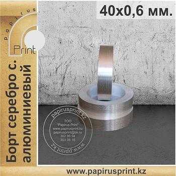 Борт серебро сатин 40 х 0,6 мм. алюминиевый