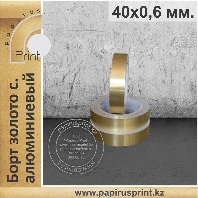 Борт золото сатин 40 х 0,6 мм. алюминиевый