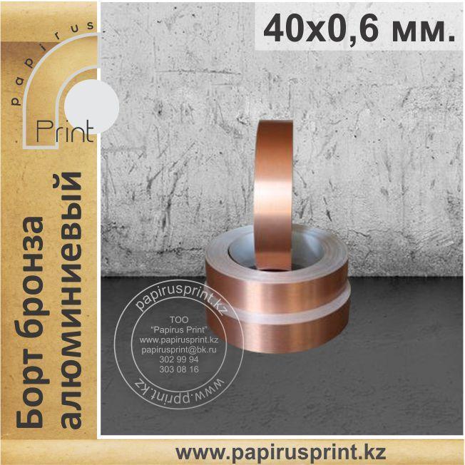 Борт бронза 40 х 0,6 мм. алюминиевый
