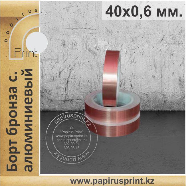Борт бронза сатин 40 х 0,6 мм. алюминиевый