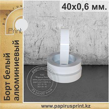 Борт белый 40 х 0,6 мм. алюминиевый