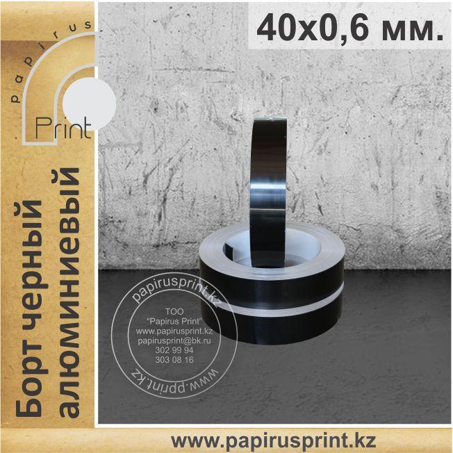 Борт черный 40 х 0,6 мм. алюминиевый