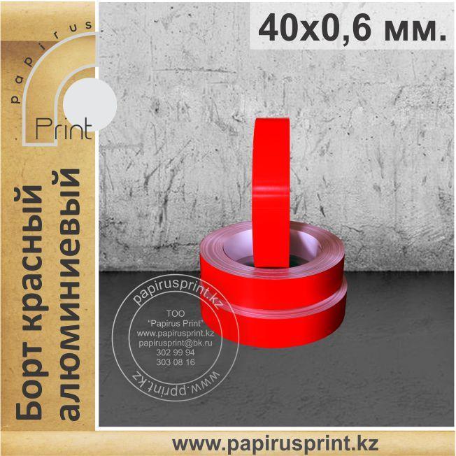 Борт красный 40 х 0,6 мм. алюминиевый