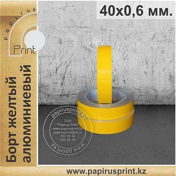 Борт желтый 40 х 0,6 мм. алюминиевый