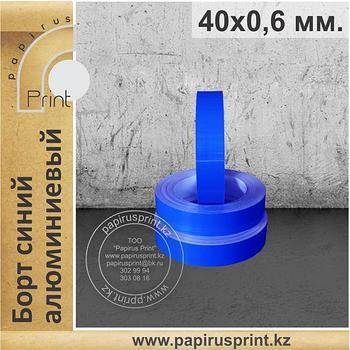 Борт синий 40 х 0,6 мм. алюминиевый
