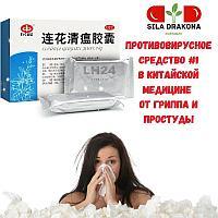 Противовирусный препарат Lianhua Qingwen Jiaonang