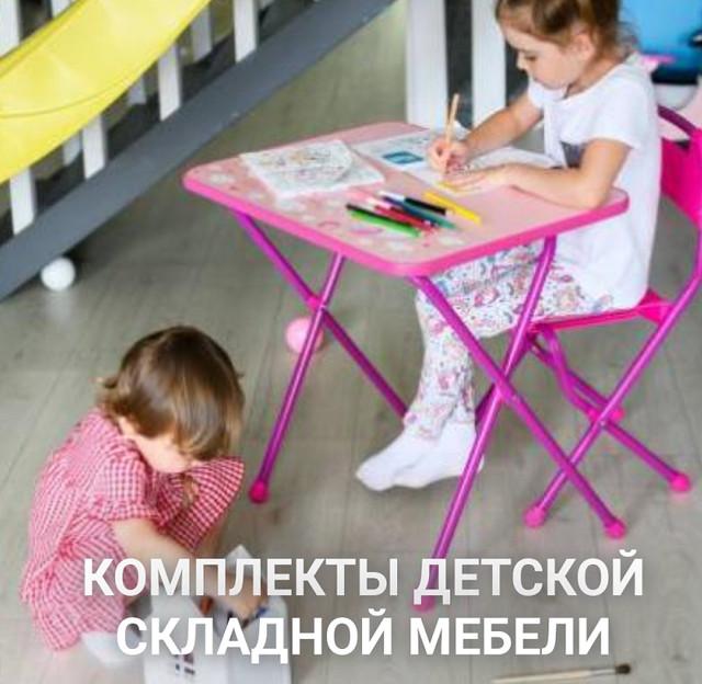 Детские столы Ника