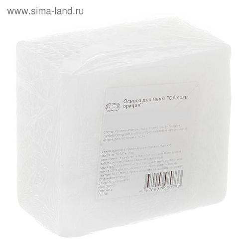 Мыльная основа DA soap opaque, брикет, 500 г, цвет белый