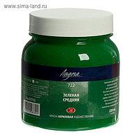Краска акриловая художественная «Ладога», 220 мл, зелёная средняя
