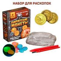 Набор для раскопок 'Пиратские монеты'