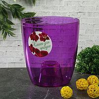 """Кашпо d=16 см """"Орхидея"""", цвет фиолетовый"""