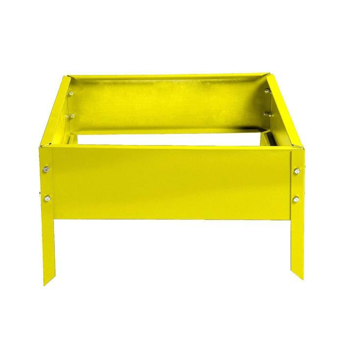 Грядка оцинкованная, 80 × 80 × 15 см, жёлтая