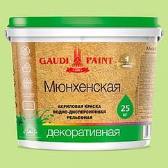 """Декоративная краска """"Gaudi МЮНХЕНСКАЯ 2,5"""" 15 кг"""