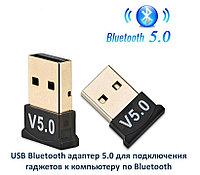 USB Bluetooth адаптер 5.0 для подключения гаджетов к компьютеру по Bluetooth