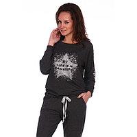 Костюм женский (свитшот, брюки), цвет тёмный графит, размер 48