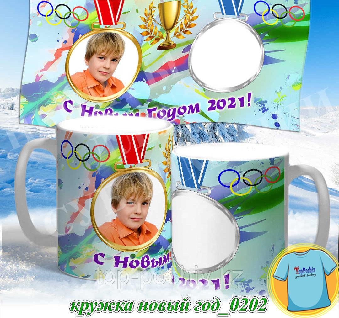 Кружка новый год 0202