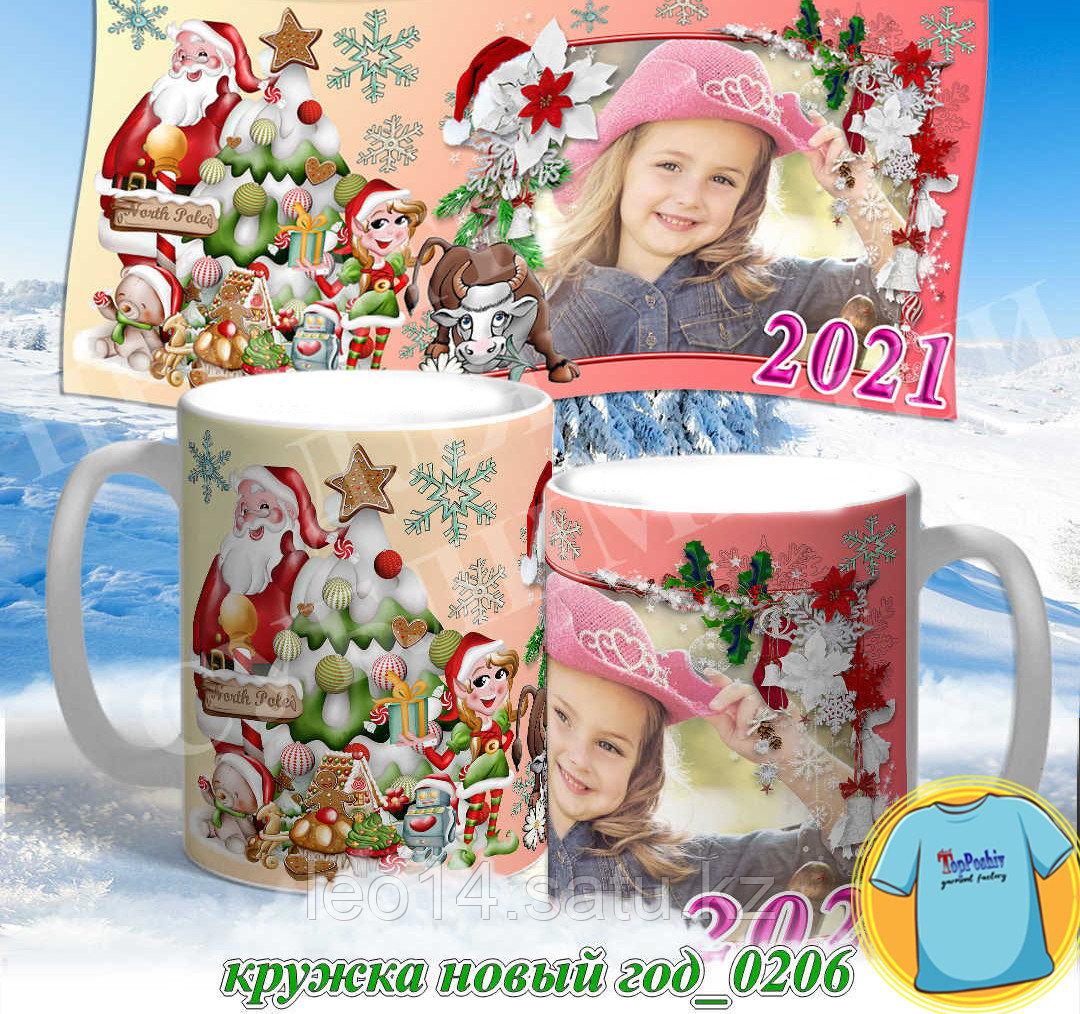Кружка новый год 0206