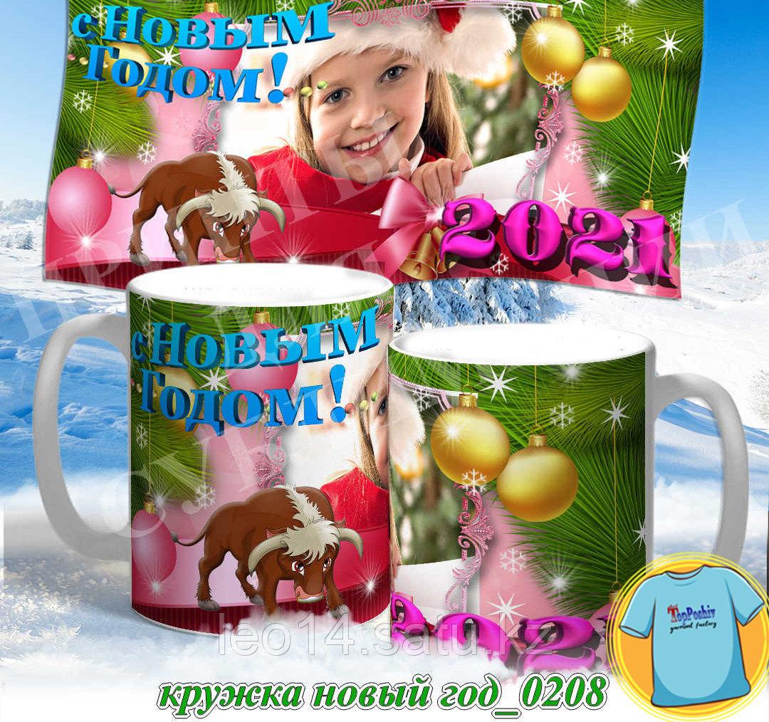 Кружка новый год 0208