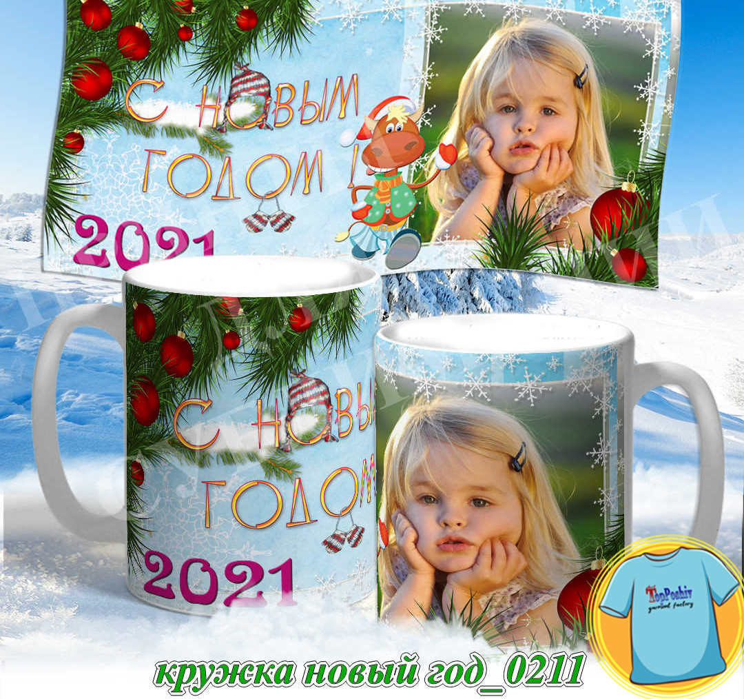Кружка новый год 0211