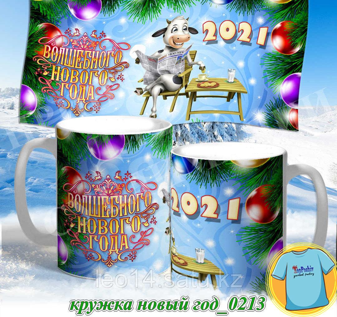 Кружка новый год 0213