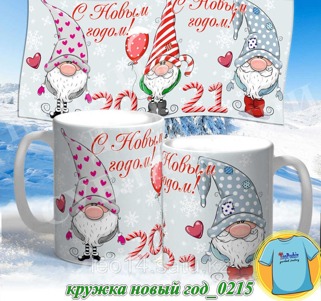 Кружка новый год 0215