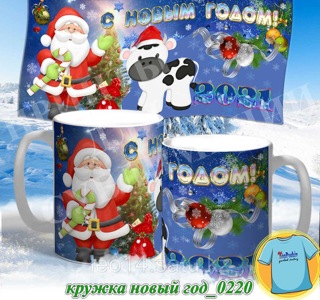 Кружка новый год 0220