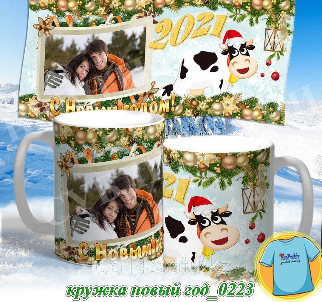 Кружка новый год 0223